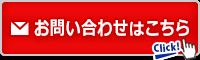 toiawase-button