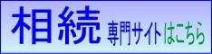 souzoku-banner